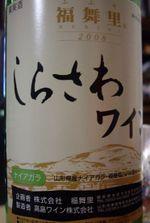 Sirasawa590_2